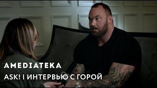 Интервью с Горой | Игра Престолов | Клуб А №2 Аск!