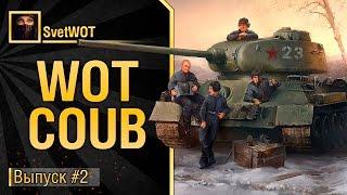 WOTCoub №2 - от SvetWOT [World of Tanks]