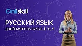 Русский язык 5 класс: Двойная роль букв Е, Ё, Ю, Я