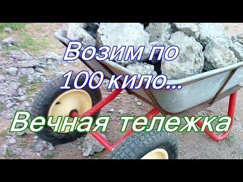 Вечная ТЕЛЕГА - Обварили тележку железом возим куски бетона и цемент, 100 килограмм - легко!