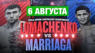 Бокс: Василий Ломаченко - Мигель Марриага Обзор и прогноз на бокс 06.08.17. Прогноз прошел!
