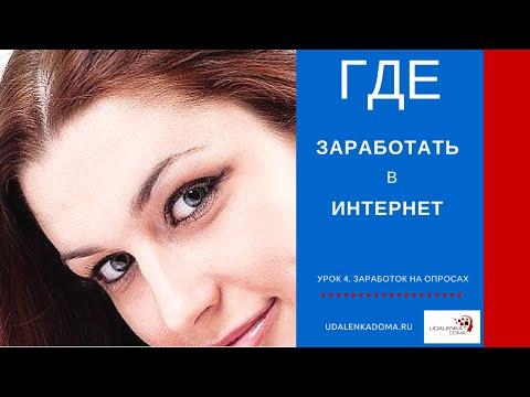 Видео Русские сайты для заработка в интернете
