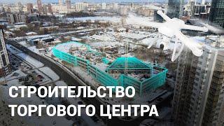Строительство нового торгового центра. Екатеринбург #shorts   E1.RU