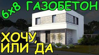 Как и где подобрать проект дома из газобетона 6х8