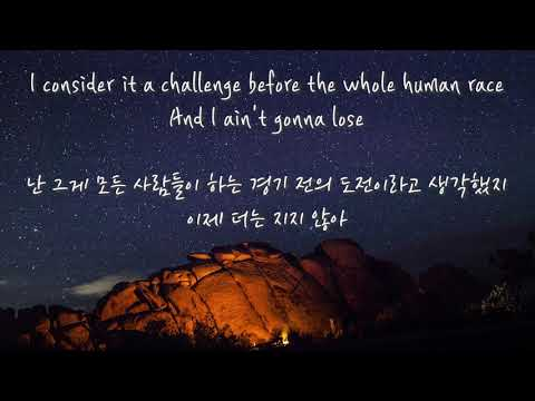 Queen - We Are The Champions (한글 가사 해석)