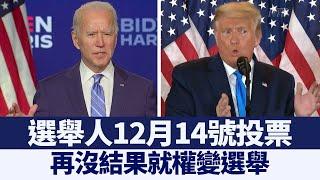 選舉人12月14號投票 再沒結果就「權變選舉」|@新唐人亞太電視台NTDAPTV |20201117 - YouTube