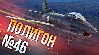 War Thunder: Полигон   Эпизод 46