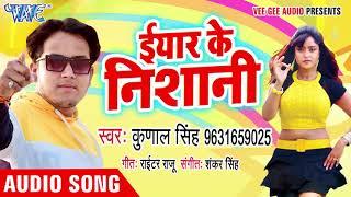 ईयार के निशानी #Kunal Singh I Eyar Ke Nishani 2020 Bhojpuri Letest Superhit Song