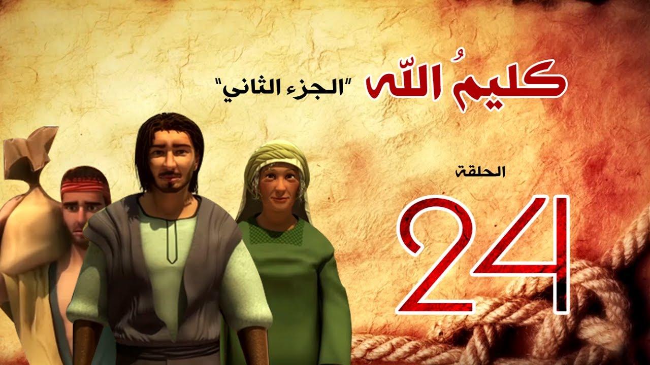 مسلسل كليم الله - الحلقة 24  الجزء2 - Kaleem Allah series HD
