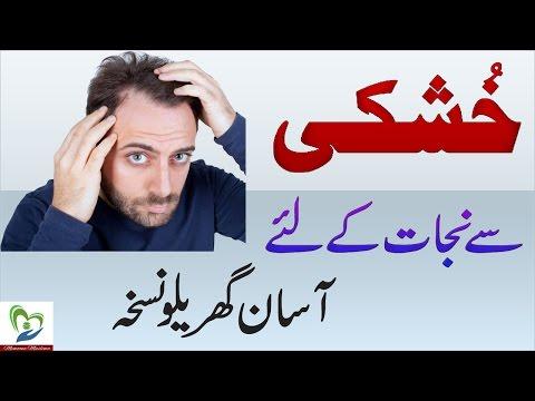 Balon Ki Khushki Dandruff Treatment At Home In Urdu Hindi Beauty Tips