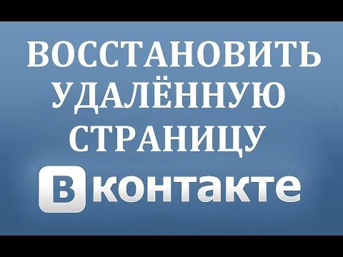Как восстановить удаленную страницу ВК (ВКонтакте)