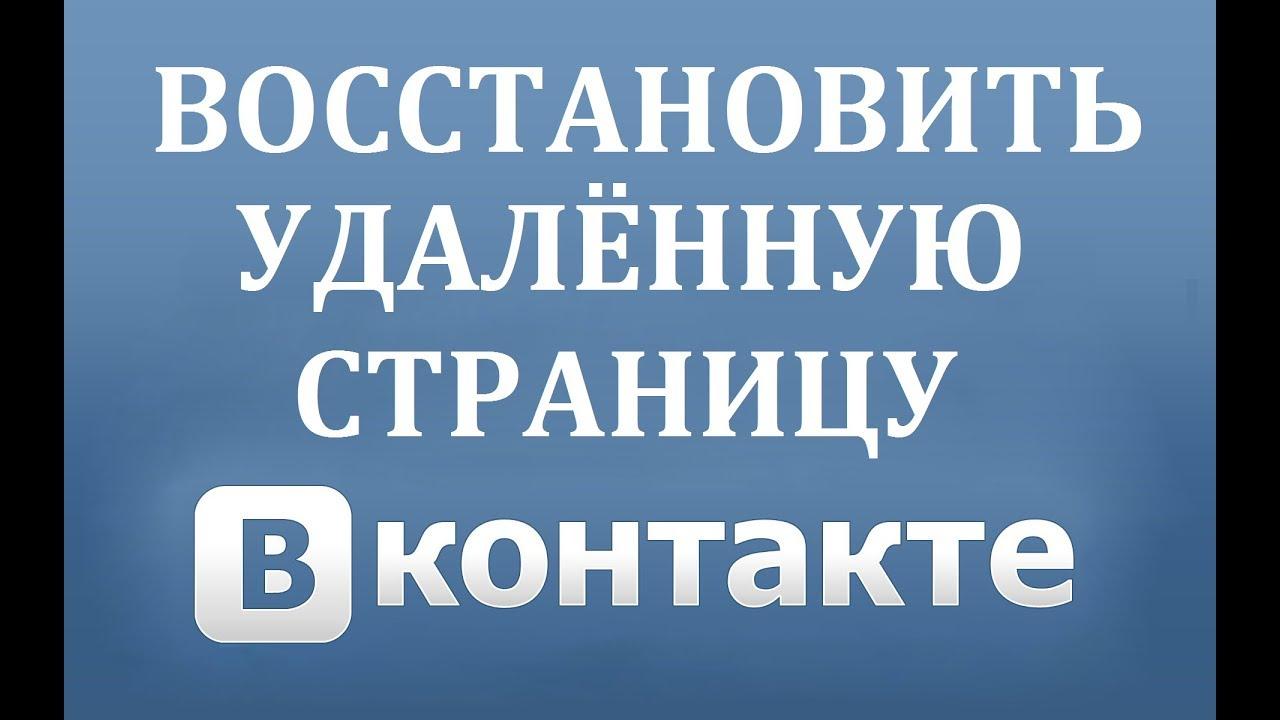 как восстановить удаленную фотографию в вконтакте