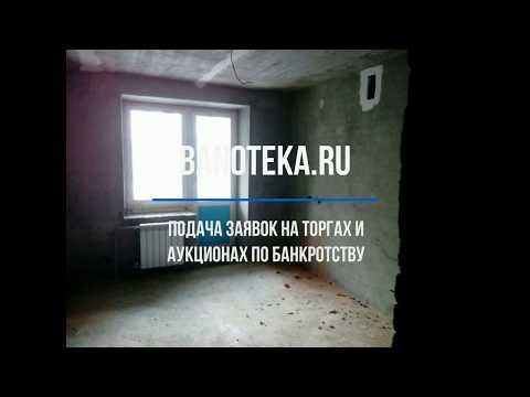 Распродажа квартир по банкротству в г. Уфа!  ул. Летчиков, д. 2 Аукцион