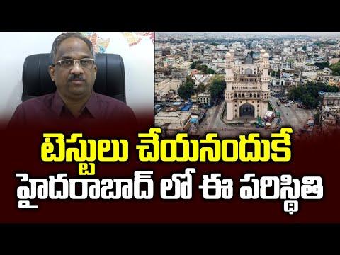 టెస్టులు చేయనందుకే హైదరాబాద్ లో ఈ పరిస్థితి?||Why Hyderabad is scary?||