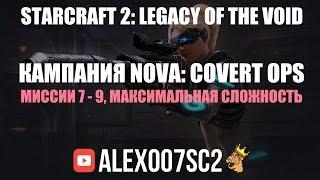 Прохождение кампании StarCraft 2 - Nova: Covert Ops №3