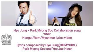 Hyo jung and park myong soo collaboration song (sns) hangul/rom/myanmar color coded lyrics video composed by jung(ohmygirl), yo...