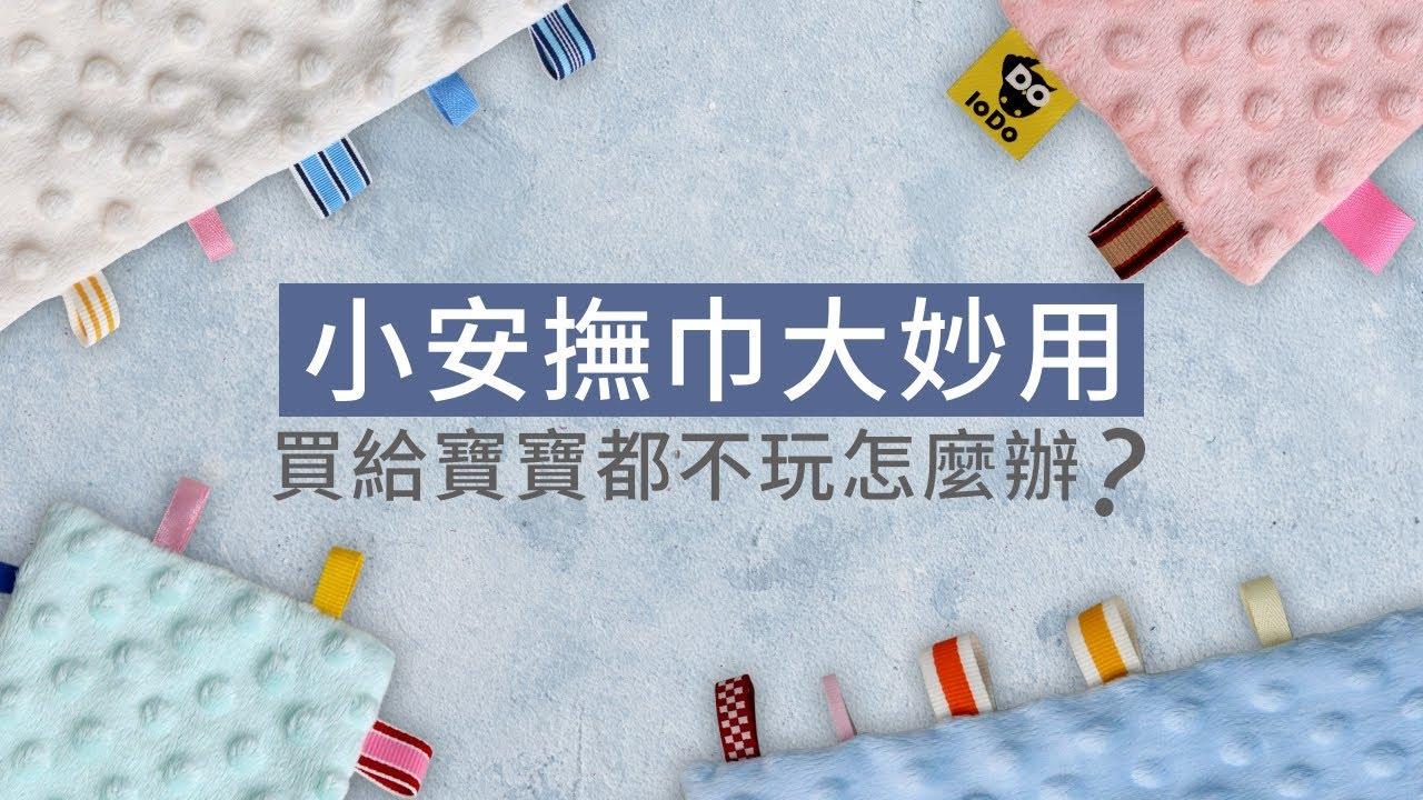 【嬰幼兒知識大哉問】小安撫巾大妙用~~教你正確使用安撫巾!!