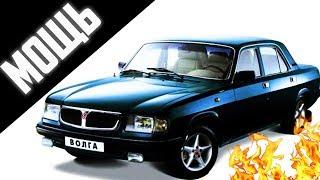 ТУРБО ВОЛГИ! Самые мощные ГАЗ 3110 на Авито!