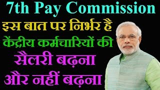 7th Pay Commission | Central Government Employees Salary Hike/ Increase Latest News Today 2018 Hindi