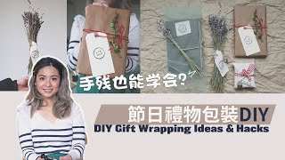 【DIY手作】聖誕禮物包裝的三個創意好點子| Gift Wrapping 101 - Tips and tricks to wrap the perfect gift every time