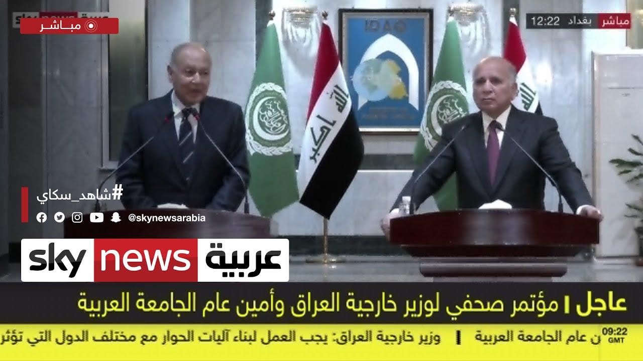 مؤتمر صحفي لوزير خارجية العراق وأمين عام الجامعة العربية  - نشر قبل 55 دقيقة