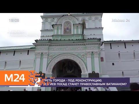 Что расположится рядом с лаврой Сергиева Посада - Москва 24
