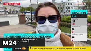 Что грозит за несоблюдение масочного режима - Москва 24