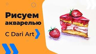 Как нарисовать кусок клубничного торта!#Dari_Art #рисоватьМОЖЕТкаждый(Свои идеи к видео урокам оставляйте в группе ВК https://vk.com/dari_art_artist Для работы нам потребуется: Простой каранд..., 2016-07-01T09:46:25.000Z)