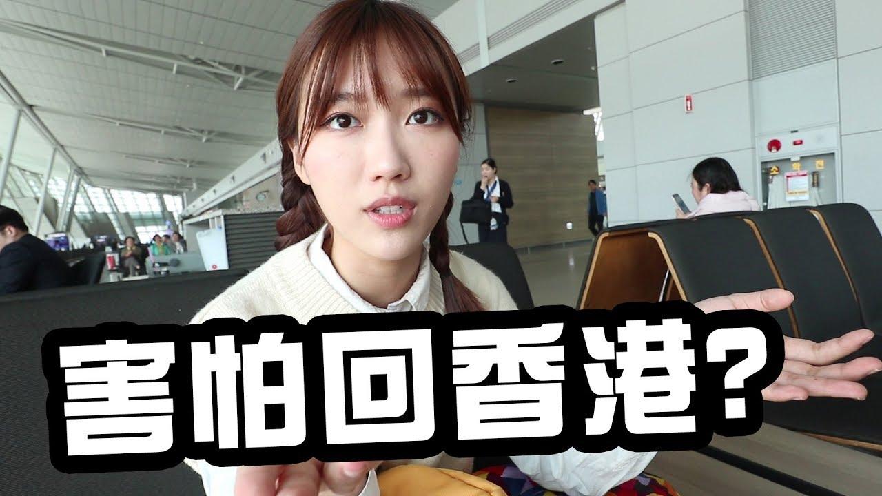 【香港VLOG】為什麼我這樣害怕回香港?|Ling Cheng - YouTube