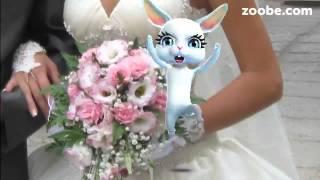 Зайка ZOOBE на русском «С днём Свадьбы подружка моя»