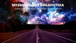 Музыка без АП/   Eveneve - Trance