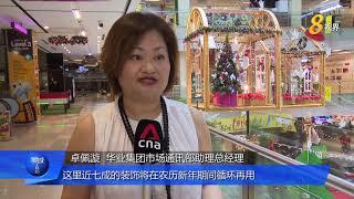 购物商场布置圣诞装饰 吸引购物人潮