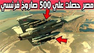الجيش المصرى يتعاقد على شراء 500 صاروخ فرنسى ذكى بعيد المدى