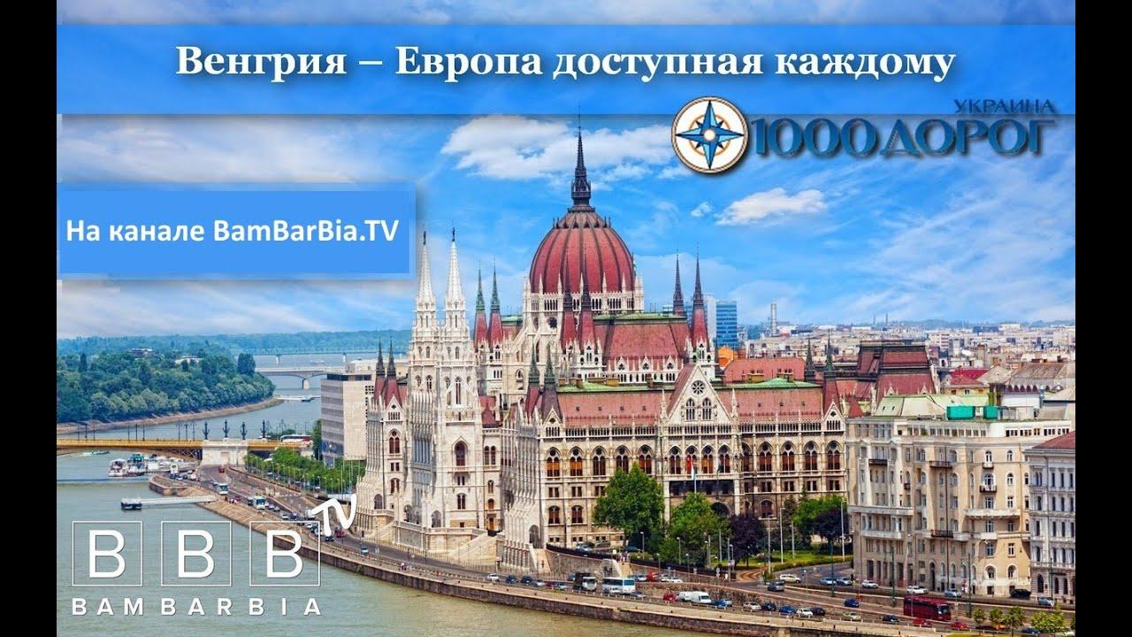 Венгрия. Интересные факты