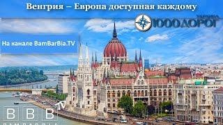 Венгрия. Интересные факты(Что интересного есть в Венгрии, почему там нет моря и гор, какие экскурсии стоит посетить и какие термальные..., 2015-10-30T13:04:06.000Z)