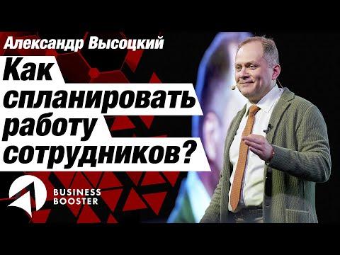 Планирование работы сотрудников / Управление персоналом / Александр Высоцкий