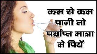 कम से कम पानी तो पर्याप्त मात्रा में पियें || Health Tips In Hindi || घर का वैद्य ✅