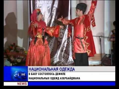 национальная одежда Азербайджана
