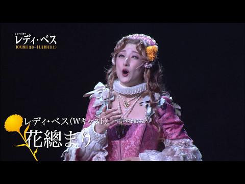 『レディ・ベス』2017プロモーション映像
