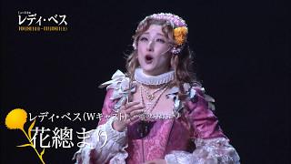 【待望の再演】帝劇2017年10・11月公演 ミュージカル『レディ・ベス』の...