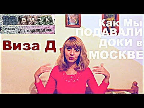 Виза Д в Болгарию, Как Мы Подавали Документы в Посольство, Где Останавливались в Москве