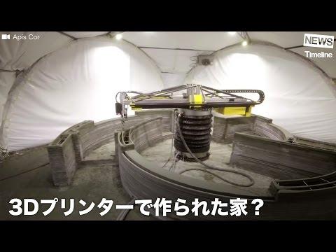 [NEWS] 3Dプリンターで作られた家?
