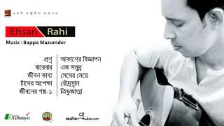 Ehsan Rahi | Ehsan Rahi | Full Album | Audio Jukebox