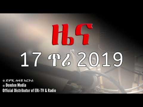 DimTsi Hafash #Eritrea/ድምጺ ሓፋሽ ኤርትራ:  ዜና -  17 ጥሪ 2019