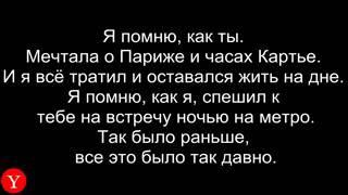 Егор Крид & Тимати -Где ты где я караоке
