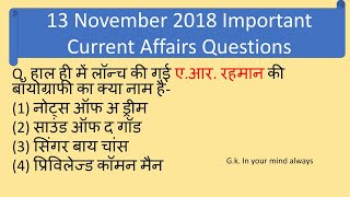 13 November 2018 Current Affairs And General Knowledge for SSC, bank,railway, upsc exam