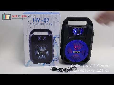 HY-07 Portable - обзор маленького бумбоксика
