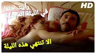 تقارب لالي و دنيز | رأيت حلما الليلة الماضية مترجم بالعربية