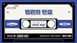 76 마인드맵 / 법원의 판결(행정구제법).ver201…