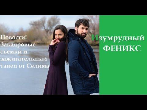 ПТИЦА ФЕНИКС 10 СЕРИЯ РУССКАЯ ОЗВУЧКА НОВОСТИ